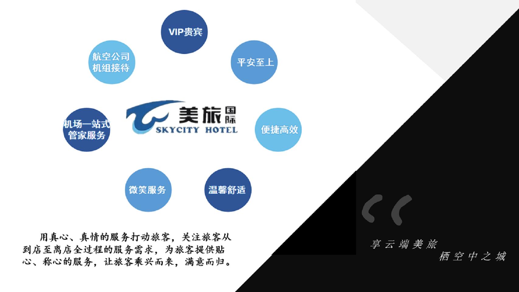 云美旅国际酒店_09.png