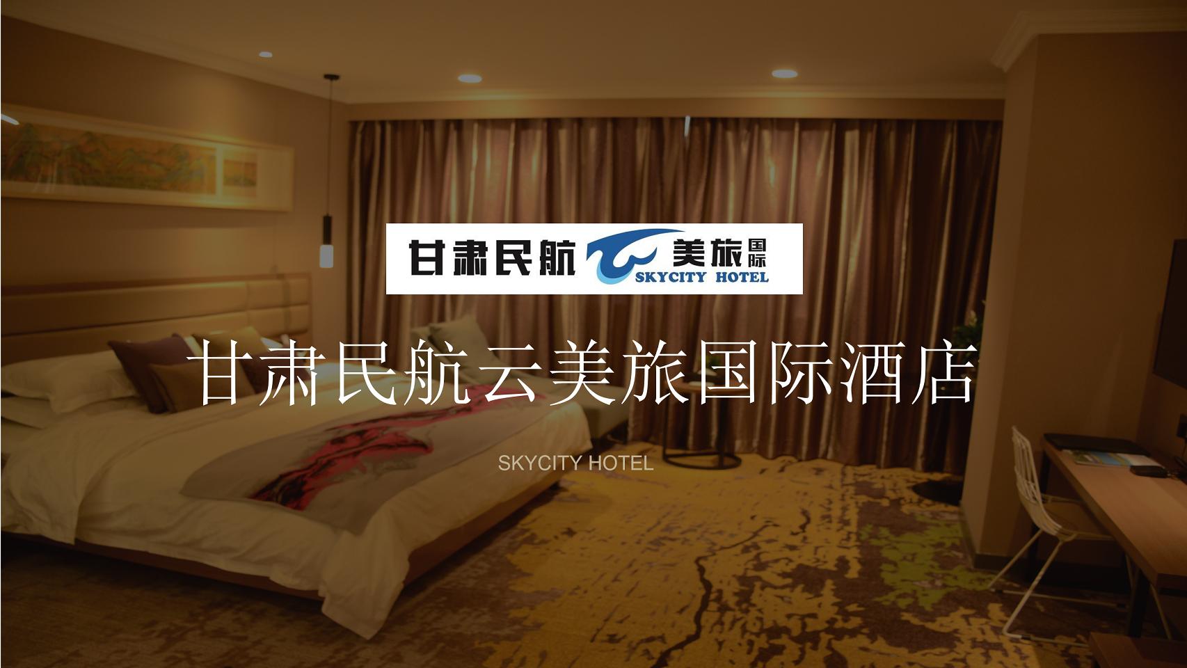 云美旅国际酒店_01.png